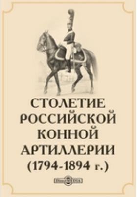 Столетие российской конной артиллерии (1794-1894 г.)