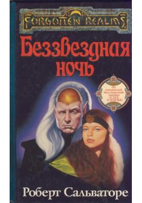 Беззвездная ночь = Starless Night : Роман