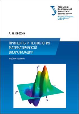 Принципы и технология математической визуализации: учебное  пособие