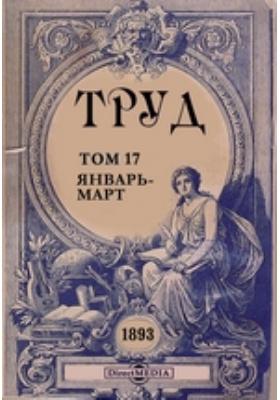 Труд. 1893. Т. 17, Январь-март