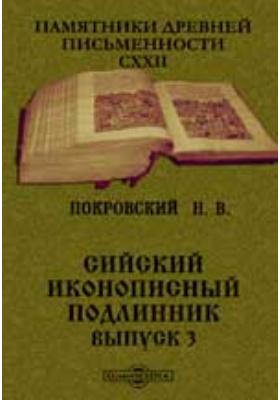 Памятники древней письменности. 122. Сийский иконописный подлинник. Вып 3