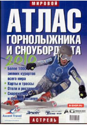 Мировой атлас горнолыжника и сноубордиста 2010 : Справочник