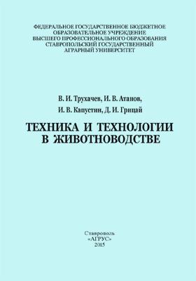 Техника и технологии в животноводстве: учебное пособие