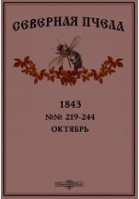 Северная пчела: журнал. 1843. №№ 219-244, Октябрь