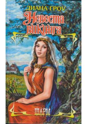 Невеста викинга = Erinsong : Роман