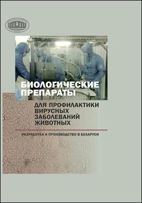 Биологические препараты для профилактики вирусных заболеваний животных : разработка и производство в Беларуси
