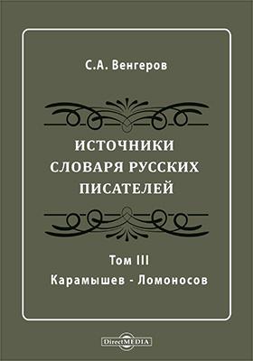 Источники словаря русских писателей. Т. 3. Карамышев - Ломоносов