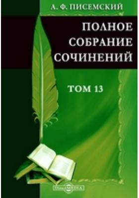 Полное собрание сочинений. Роман в пяти частях. Т. 13. Люди сороковых годов, Ч. 4-5
