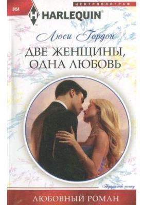 Две женщины, одна любовь = Falling For The Rebel Falcon : Роман