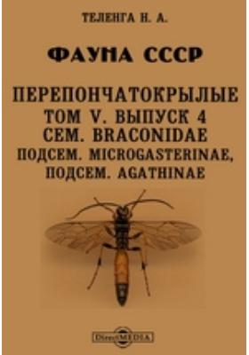 Фауна СССР. Перепончатокрылые. Сем. Braconidae. Подсем. Microgasterinae, подсем. Agathinae. Т. V, Вып. 4