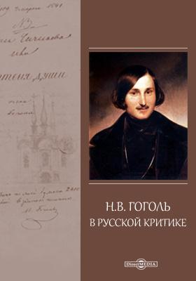 Н. В. Гоголь в русской критике: публицистика