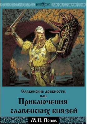 Cлавенские древности, или приключения славенских князей: художественная литература