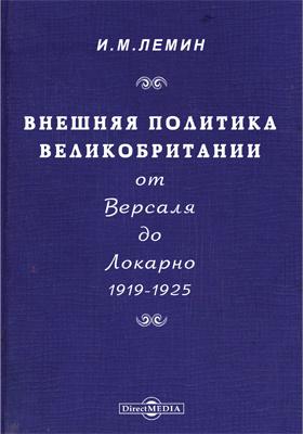 Внешняя политика Великобритании от Версаля до Локарно 1919-1925