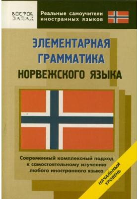 Элементарная грамматика норвежского языка. Начальный уровень