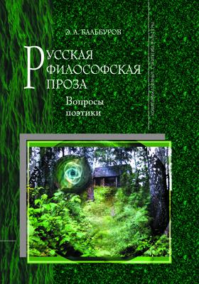 Русская философская проза : вопросы поэтики