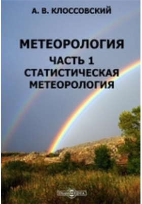 Метеорология, Ч. 1. Статистическая метеорология