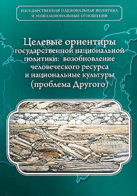 Целевые ориентиры государственной национальной политики: сборник научных трудов