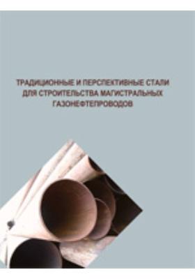 Традиционные и перспективные стали для строительства магистральных газонефтепроводов