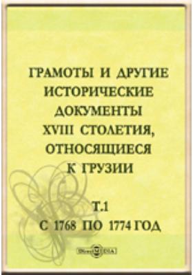 Грамоты и другие исторические документы XVIII столетия, относящиеся до Грузии. Т. 1. С 1768 по 1774 год