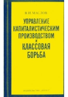 Управление капиталистическим производством и классовая борьба: монография