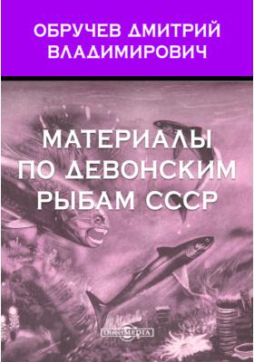 Труды палеонтологического института. Т. VIII. Вып. 4. Материалы по девонским рыбам СССР