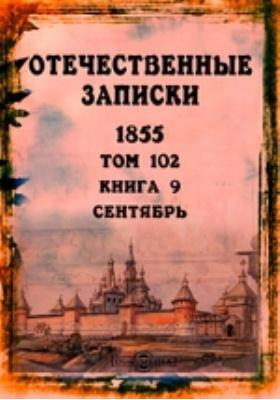 Отечественные записки: журнал. 1855. Т. 102, Книга 9, Сентябрь