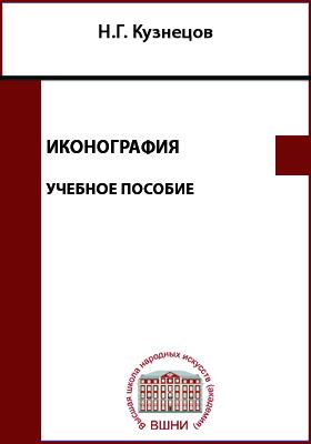 Иконография: учебное пособие