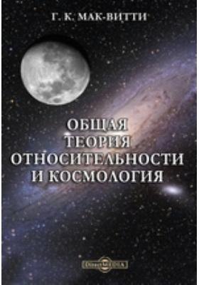 Общая теория относительности и космология