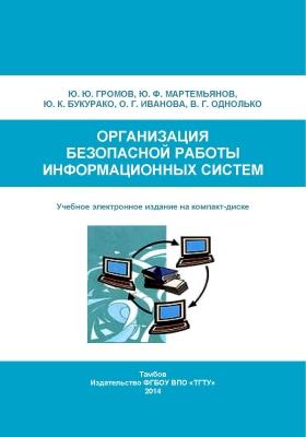 Организация безопасной работы информационных систем: учебное пособие