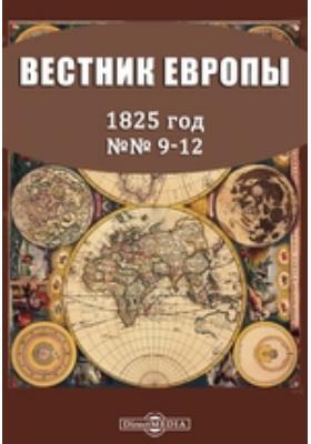 Вестник Европы: журнал. 1825. №№ 9-12, Май-июнь