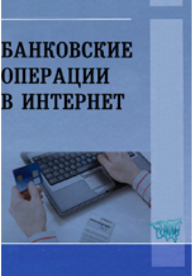 Банковские операции в Интернет: учебное пособие