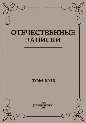 Отечественные записки. 1843: учено-литературный журнал. Т. 29