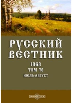 Русский Вестник: журнал. 1868. Том 76. Июль-август