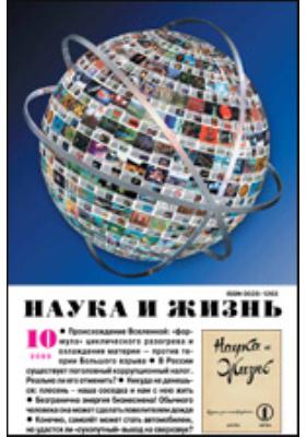 Наука и жизнь: журнал. 2009. № 10