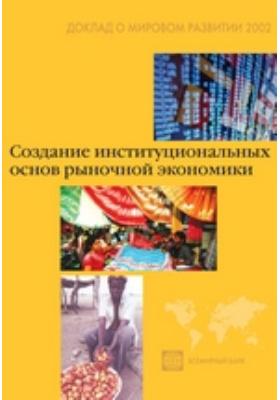 Доклад о мировом развитии 2002 года. Создание институциональных основ рыночной экономики. 2002