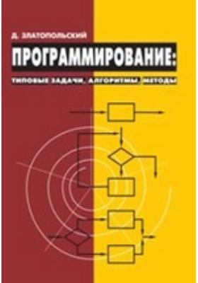 Программирование : типовые задачи, алгоритмы, методы