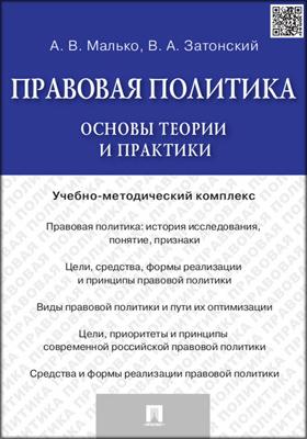 Правовая политика : основы теории и практики: учебно-методический комплекс