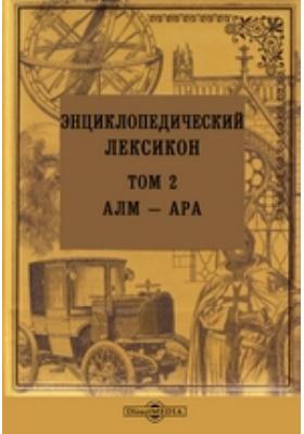 Энциклопедический лексикон. Том 2. Алм — Ара