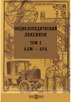 Энциклопедический лексикон. Т. 2. Алм — Ара