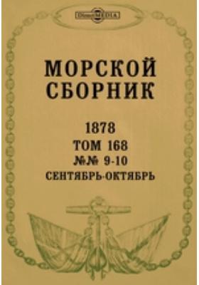 Морской сборник: журнал. 1878. Т. 168, №№ 9-10, Сентябрь-октябрь
