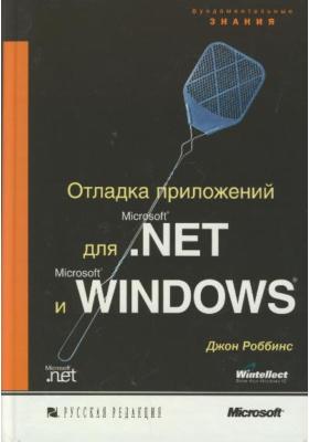 Отладка приложений для Microsoft .NET и Microsoft Windows = Debugging applicatons for Microsoft .Net and Microsoft Windows