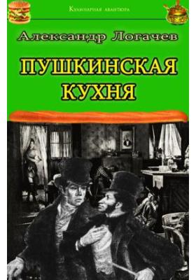 Пушкинская кухня: художественная литература