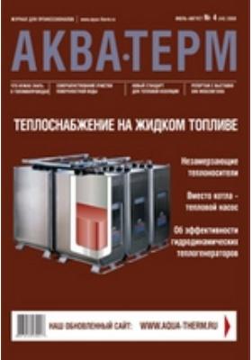 Аква-Терм. 2008. № 4(44)