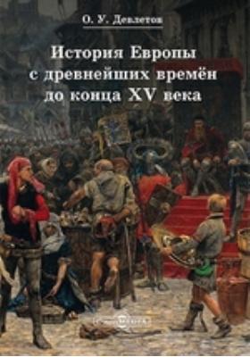 История Европы с древнейших времён до конца XV века : учебное пособие для студентов вузов