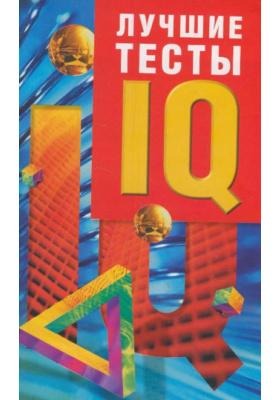 Лучшие тесты  IQ = Book of IQ Tests: Book 2