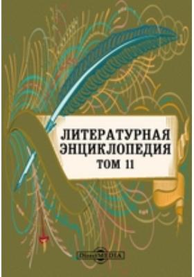 Литературная энциклопедия: энциклопедия. Том 11