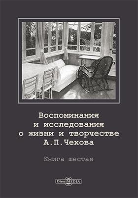 Воспоминания и исследования о жизни и творчестве А. П. Чехова. Кн. 6