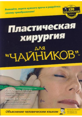 """Пластическая хирургия для """"чайников"""" = Cosmetic Surgery for Dummies"""