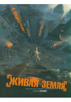 Живая земля : Роман