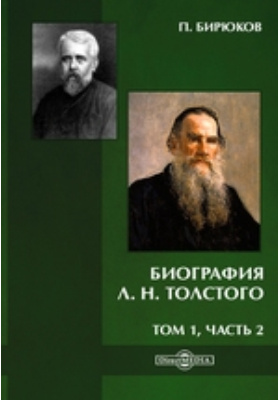 Биография Л. Н. Толстого. Т. 1. часть 2